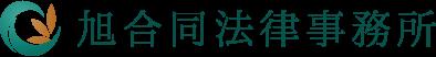 旭合同法律事務所 岡崎事務所